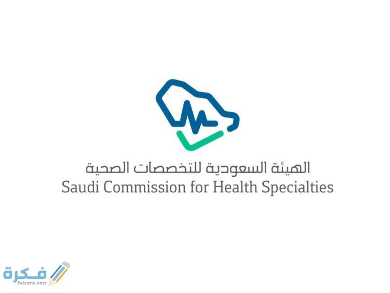 كيف يتم تجديد بطاقة الهيئة السعودية للتخصصات الصحية