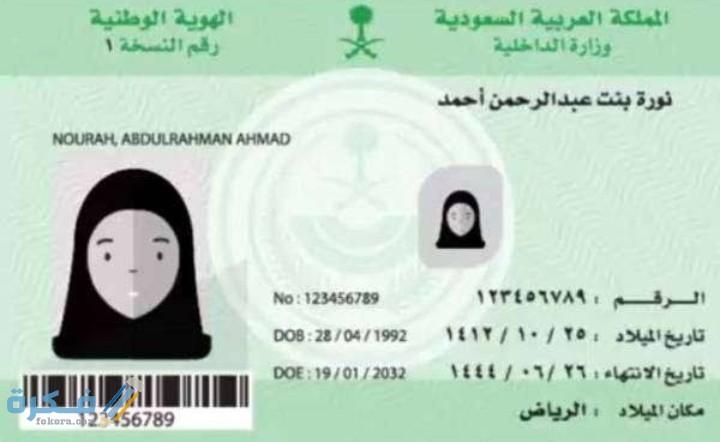 رسم اختصارات ذئب نموذج طلب اصدار بطاقة الهوية الوطنية للرجال Dsvdedommel Com