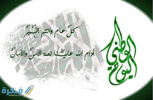 رسائل اليوم الوطني السعودي 1442 التهنئة باليوم الوطني السعودي 90 موقع فكرة