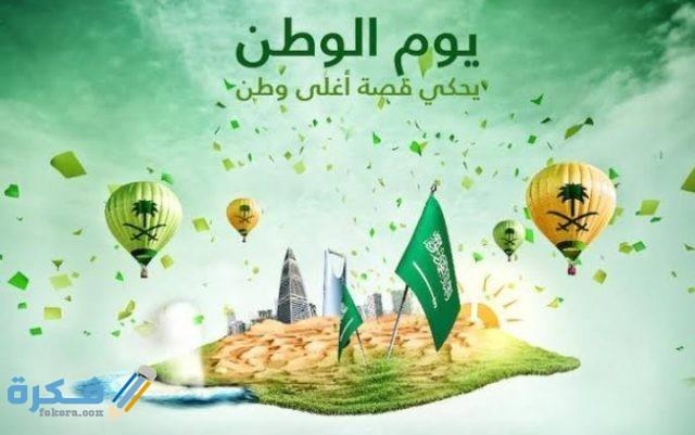 عبارات اليوم الوطني السعودي 90 1442 بوستات تهنئة باليوم الوطني موقع فكرة