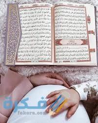 آيات تسهيل الولادة الطبيعية والقيصرية