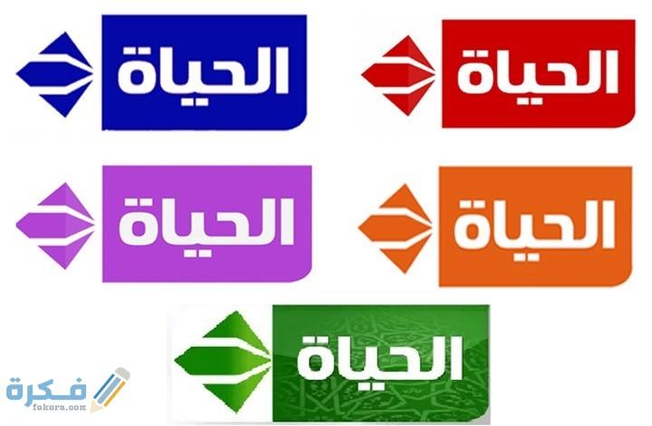 ترددات قناة الحياة الجديد 2021 تردد قنوات الحياة Alhayat TV