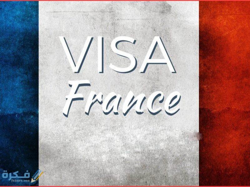 الأوراق المطلوبة لاستخراج فيزا فرنسا للعرب 2021