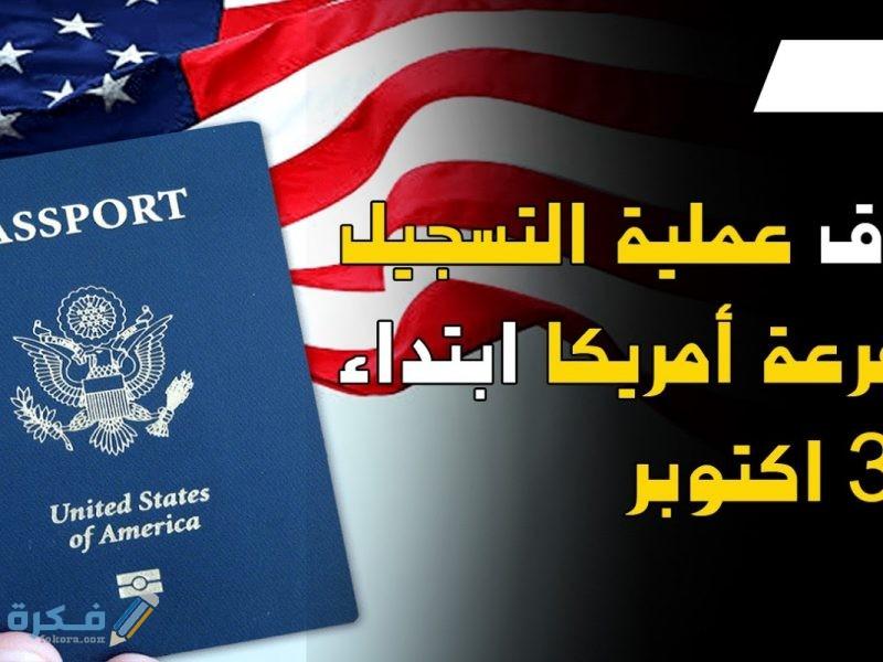 موعد ظهور نتيجة الهجرة العشوائية لأمريكا اللوتري 2021-2022