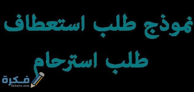 درس المروحة استئصال طلب استرحام لوزير الداخلية السعودي Ffigh Org