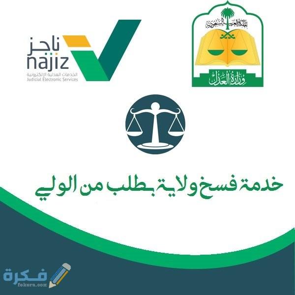 كيفية فسخ ولاية بطلب من الولي وزارة العدل 1442 موقع فكرة