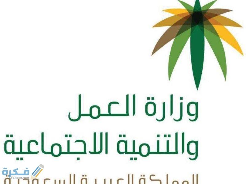 نص المادة 80 من نظام العمل السعودي 2021 الجديد