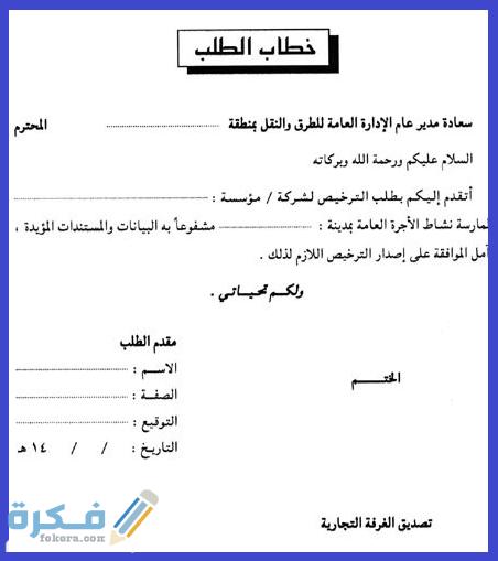 نموذج خطاب رسمي لشركة جاهز للطباعة 1442 نموذج خطاب رسمي لجهة حكومية موقع فكرة