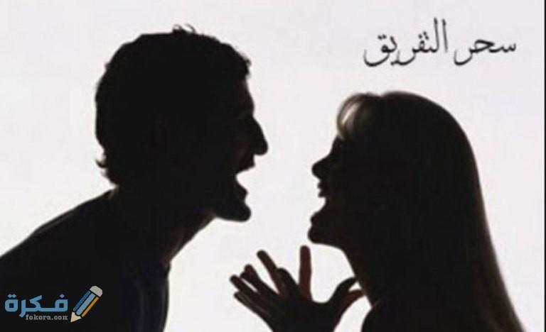 دعاء فك تفرقة الزوجين مكتوب