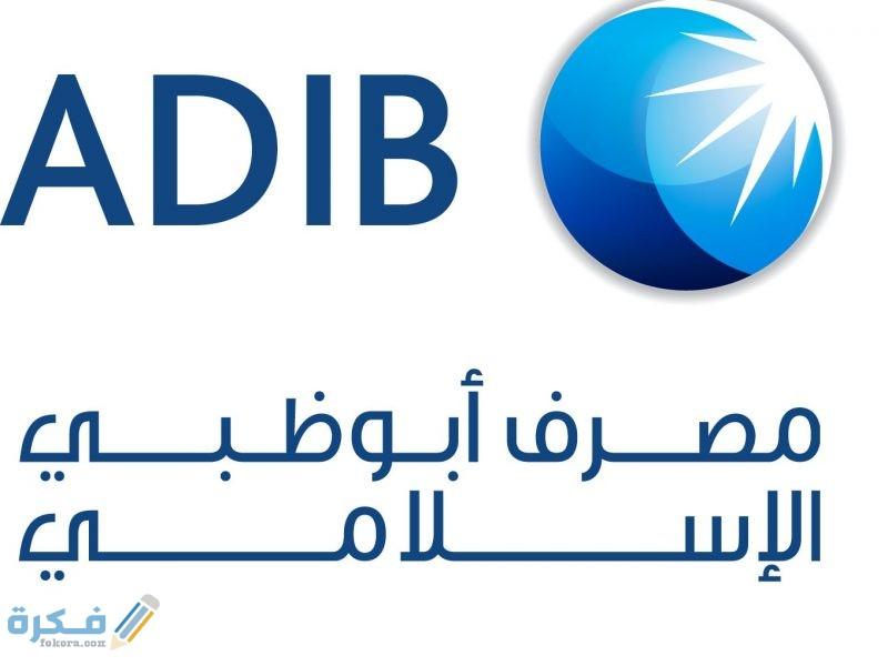رقم شكاوي بنك أبوظبي الإسلامي