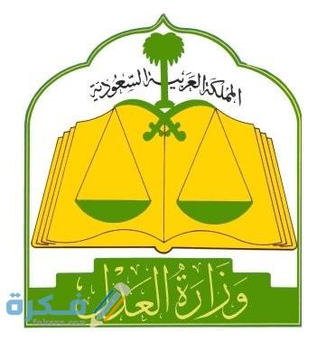 خدمة رفع الوثائق وزارة العدل 1442