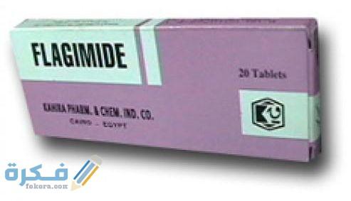 فلاجيميد Flagimide دواعي استعمال ، سعر ، الاثار الجانبية ، الاضرار ، الجرعة