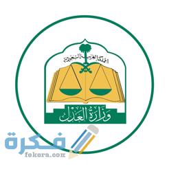 خدمة إصدار وكالة الكترونية عبر وزارة العدل 1442