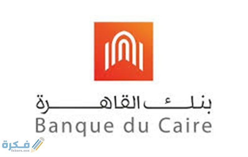 رقم خدمة عملاء بنك القاهرة للشكاوي