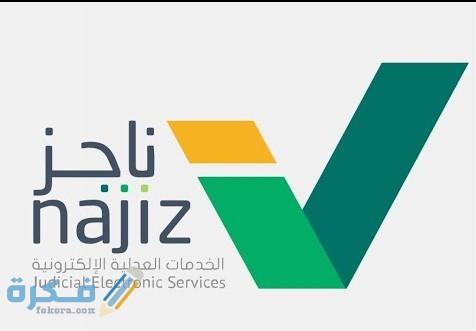 وزارة العدل السعودية الخدمات الالكترونية