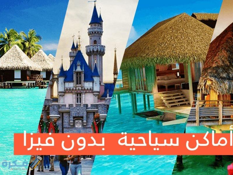 اسماء دول سياحية رخيصة بدون فيزا للمسافرين العرب 2021