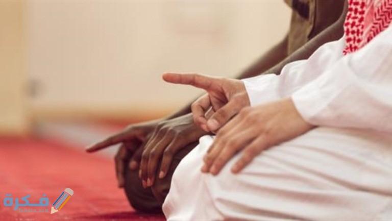 صيغة التشهد الصحيح في الصلاة