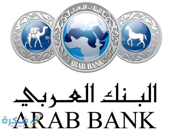 عيوب ومميزات فيزا البنك العربي