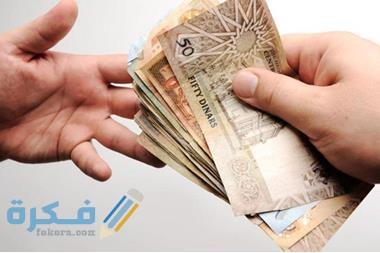 شروط الحصول على قروض في تونس