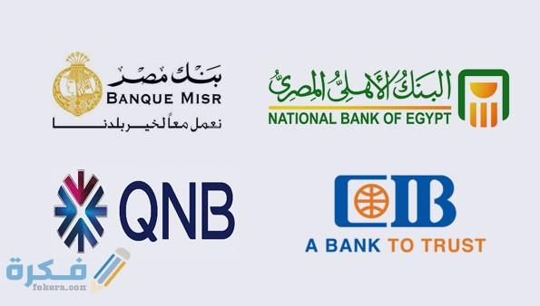 ما هو افضل بنك في مصر 2021