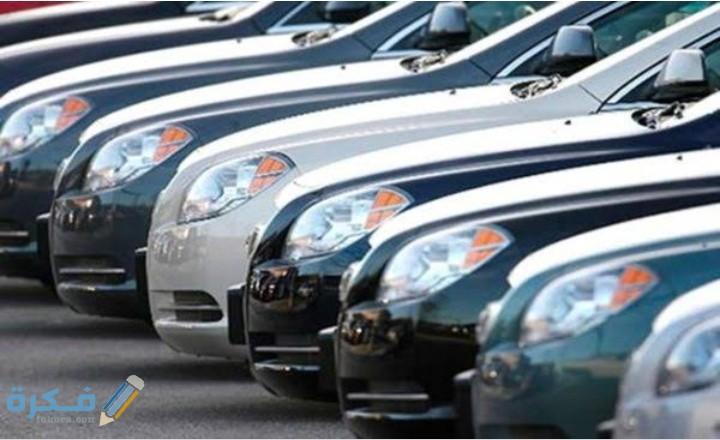 رسوم تسجيل السيارات في الشهر العقارى 2021