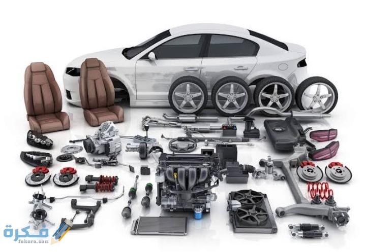 اسماء افضل مواقع لشراء قطع غيار السيارات