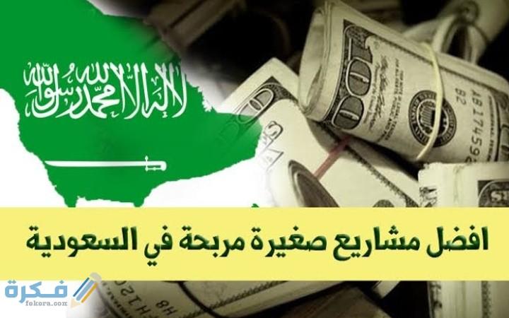 أفضل 10 مشاريع ناجحة في السعودية 2021