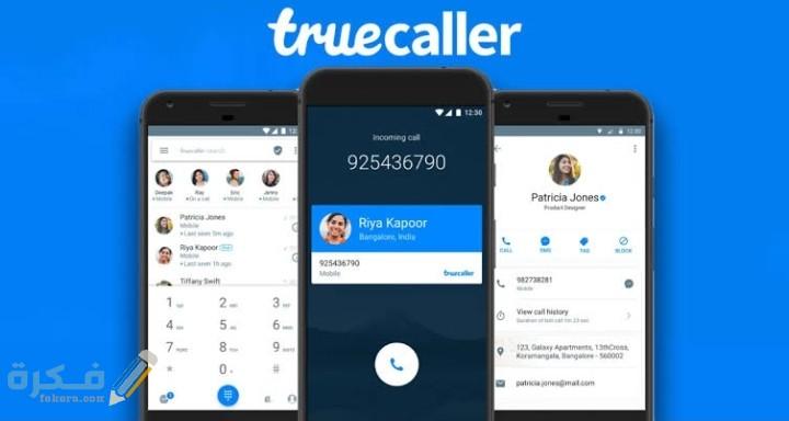 تحميل تطبيق تروكولر 2021 truecaller تنزيل برنامج اظهار اسم المتصل