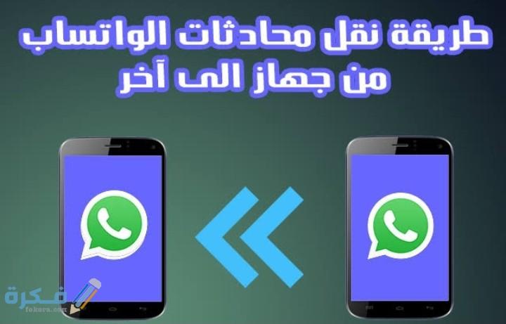 طريقة نقل رقم الواتس اب من جهاز الى اخر مع جميع الرسائل