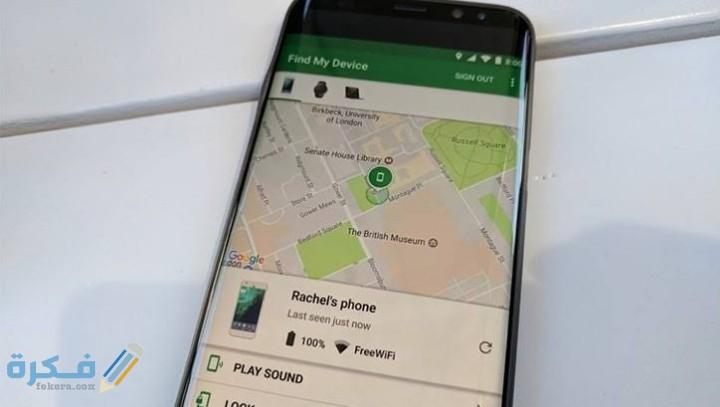 كيفية العثور على هاتفك المسروق عن طريق السيريال نمبر