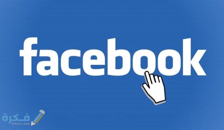 كيف يمكن استرجاع حساب الفيس بوك بدون ايميل من الهاتف