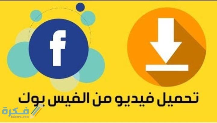 كيفية تحميل فيديو من الفيس بوك الى الهاتف