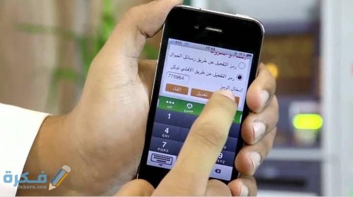 طريقة تغيير رقم الجوال في البنك الاهلي السعودي اون لاين