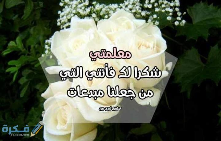 كلمة شكر لمعلمة القرآن عبارات مكتوبة موقع فكرة