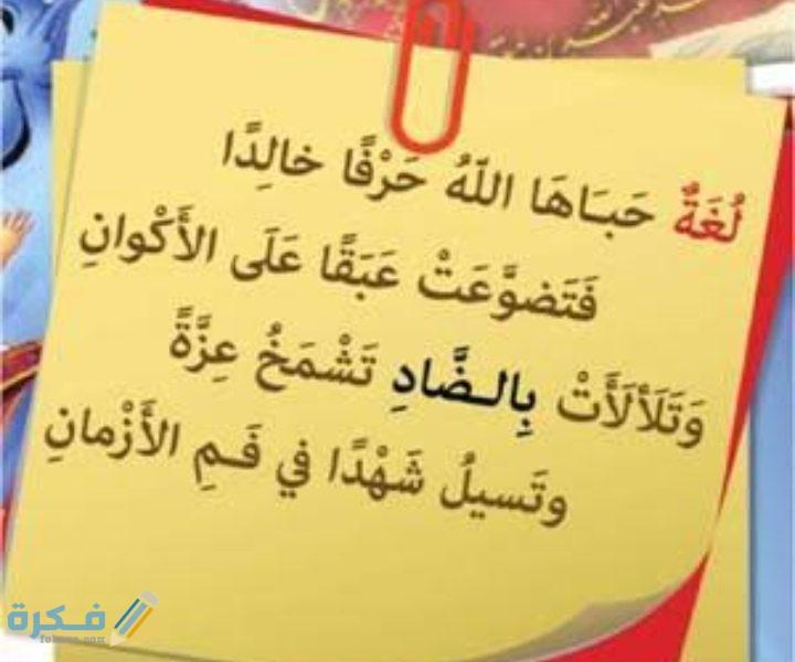 قصيدة عن اللغة العربية للأطفال