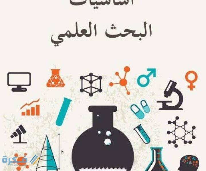 كتابة مقدمة وخاتمة بحث والعناصر الأساسية