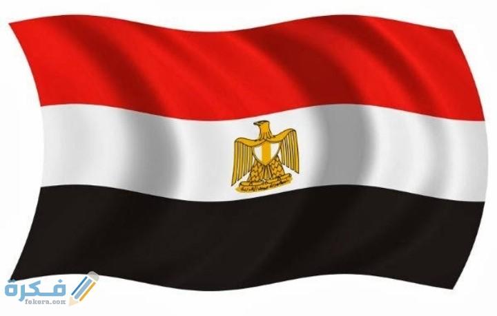 شعر عن مصر قصير للاذاعة المدرسية