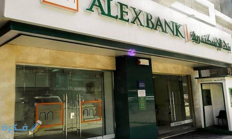 رقم شكاوي بنك الاسكندرية