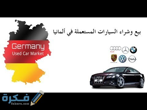 اسماء أفضل مواقع بيع السيارات في ألمانيا