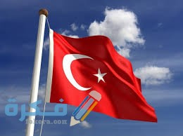 اسماء افضل منتجات تركية للاستيراد