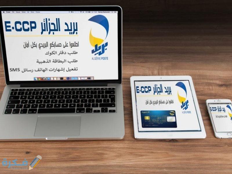 كيفية معرفة رصيد الحساب البريدي عن طريق الإنترنت