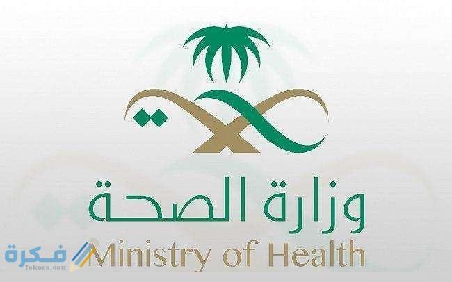 الاستعلام عن معاملة وزارة الصحة