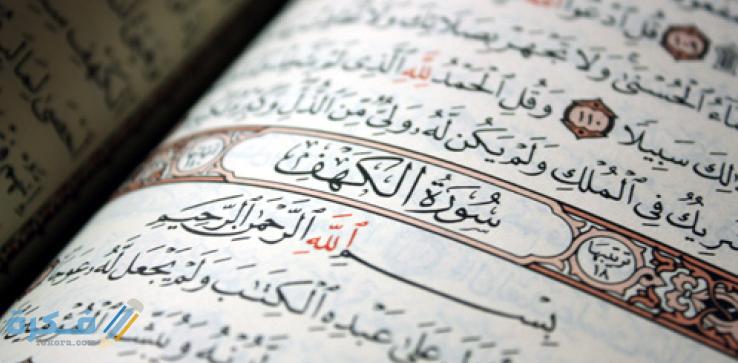 فضل قراءة سورة الكهف