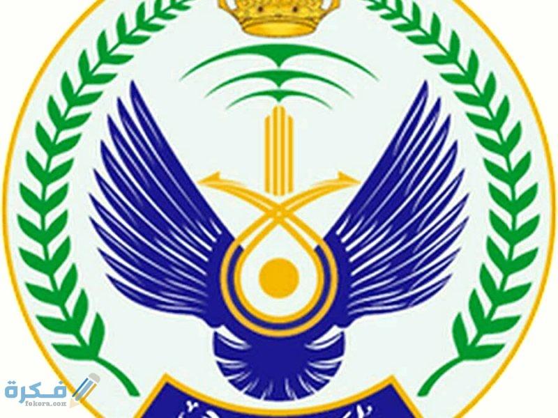 شروط القيادة العامة لطيران الأمن