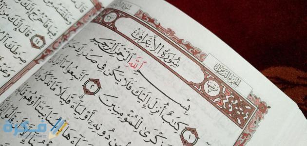 فضل قراءة سورة الأعراف