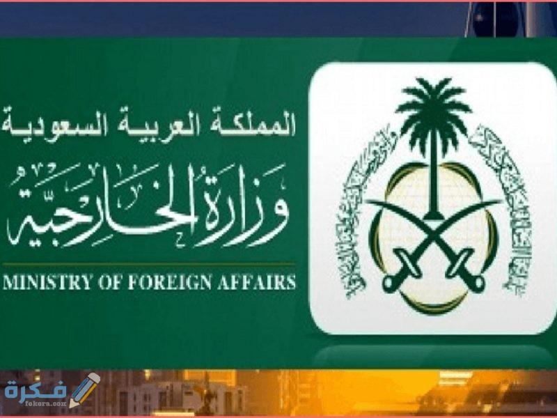الاستعلام عن طلب مقدم لوزارة الخارجية السعودية