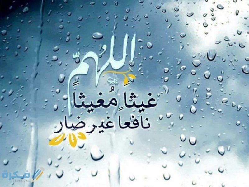 اجمل 100 دعاء المطر مستجاب ادعية وقت نزول المطر مكتوبة