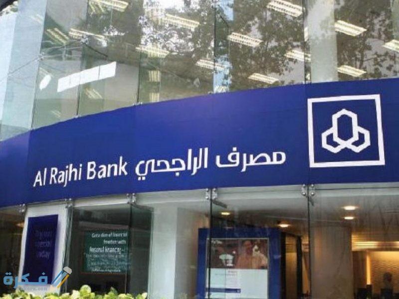 الاستعلام عن شكوى بنك الراجحي