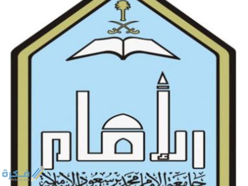 تخصصات جامعة الامام محمد بن سعود الاسلامية للبنين والبنات