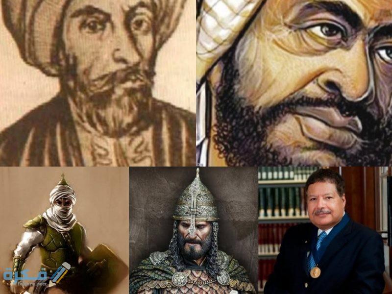 بحث عن شخصيات عربية تميزت بصفات معينة ايجابية وسلبية